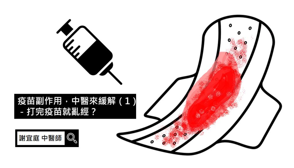 疫苗副作用 月經紊亂 亂經 月經量多中醫 謝宜庭中醫師